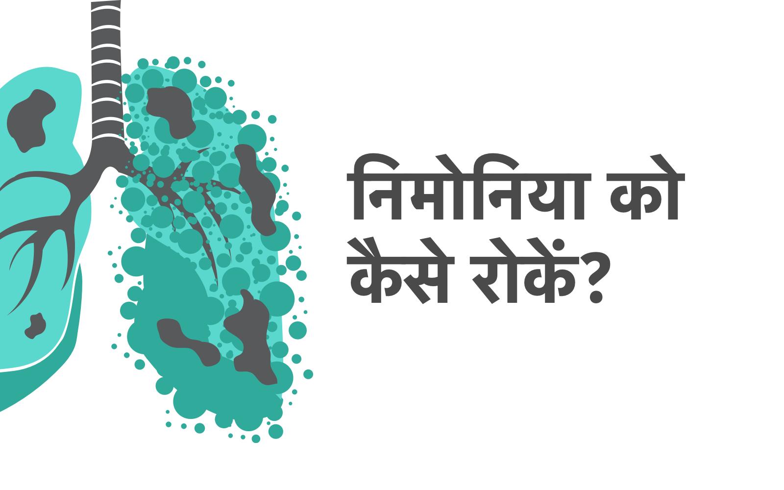 Prevention for Pneumonia |निमोनिया को कैसे रोकें?