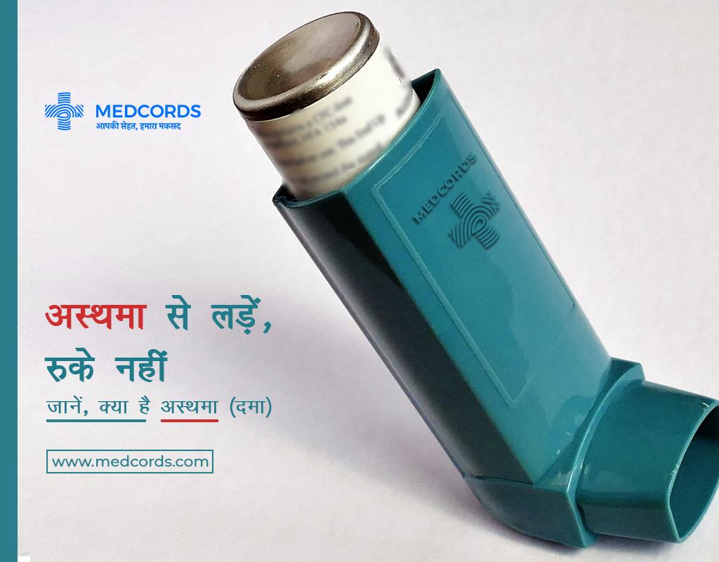 ASTHMA | सांस में तकलीफ़ ना बन जाए जानलेवा, जानिये अस्थमा (दमा) व उसके प्रकार