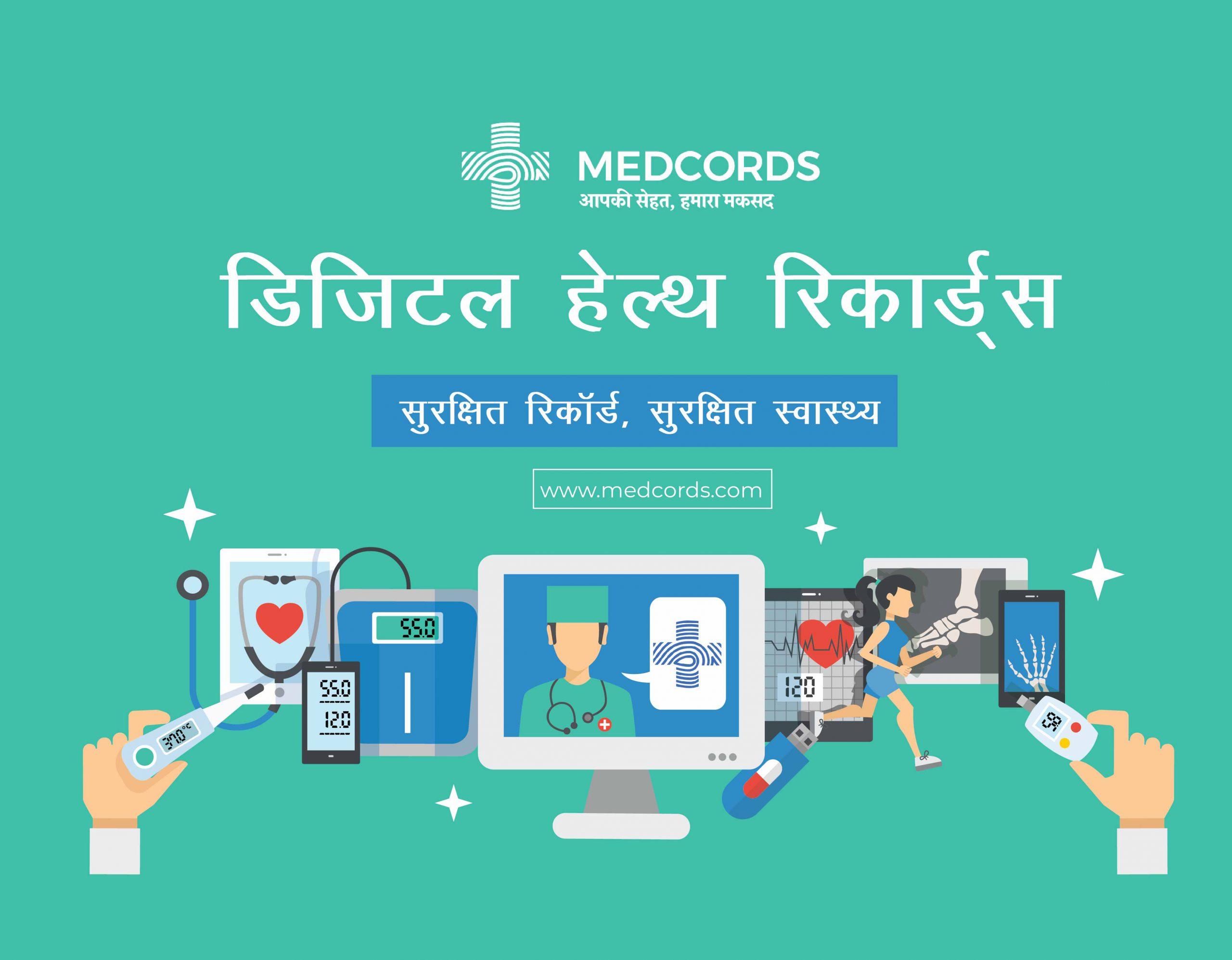 DIGITAL HEALTH RECORDS | रखें डिजिटल हेल्थ रिकार्ड्स व बचें आने वाले ख़तरों से