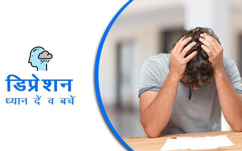 DEPRESSION | डिप्रेशन या मानसिक अवसाद से कैसे बचें?