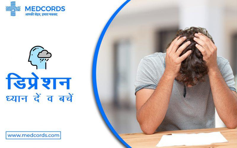 DEPRESSION | डिप्रेशन क्या है व कैसे इसे शुरुआती दौर में पहचानें?