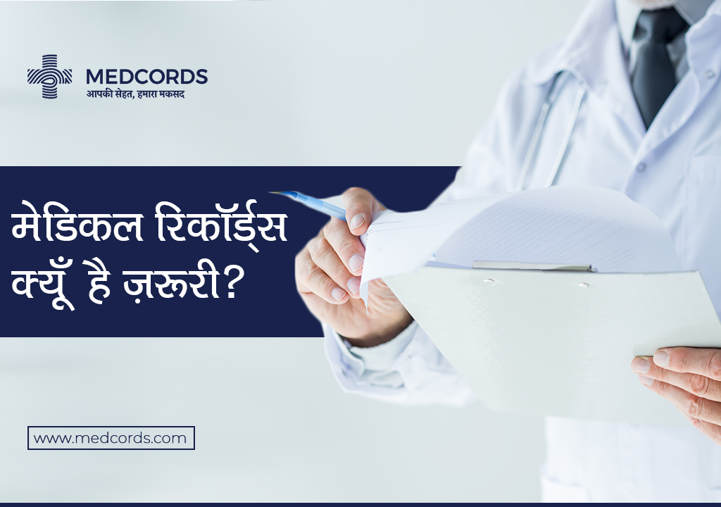 MEDICAL RECORDS   मेडिकल रिकॉर्ड्स खोने के झंझट से मुक्ति, जुडें मेडकॉर्ड्स (MEDCORDS) से