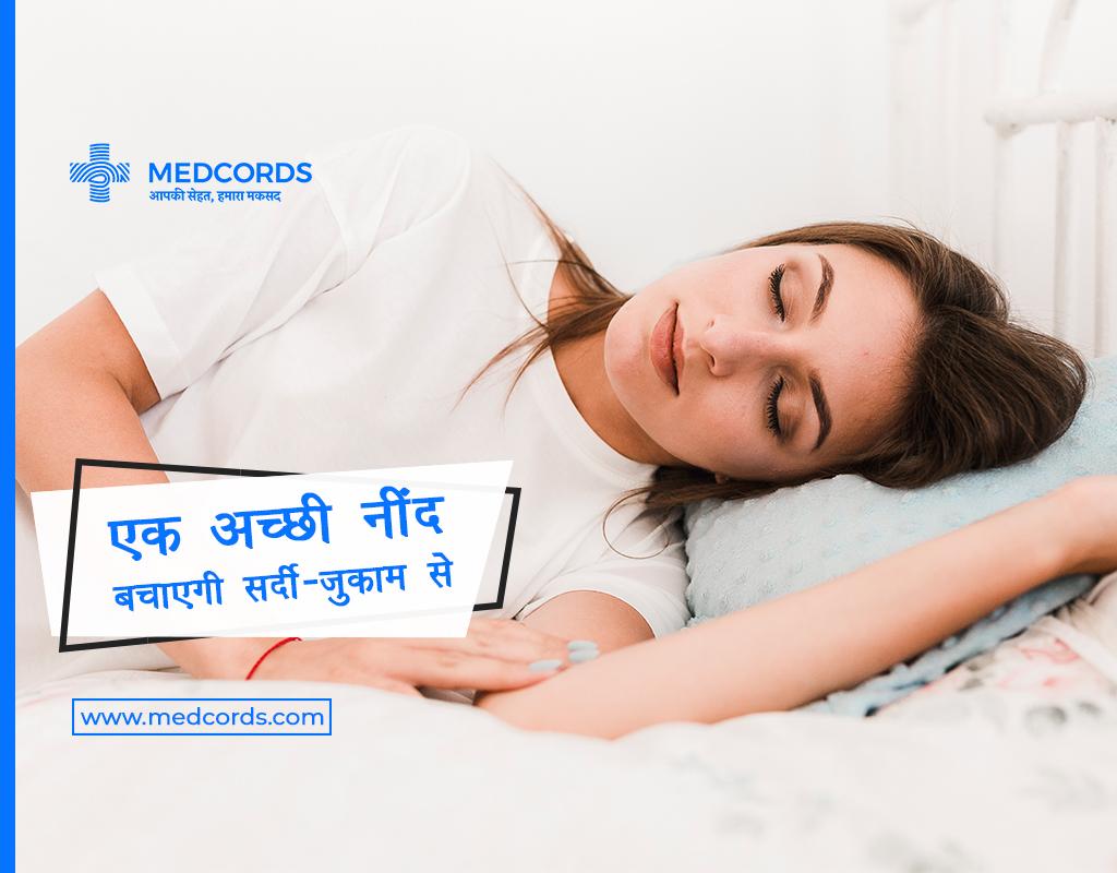 HOW SLEEP CURES COLD | सर्दी-जुकाम के इलाज व बचाव में नींद है रामबाण इलाज