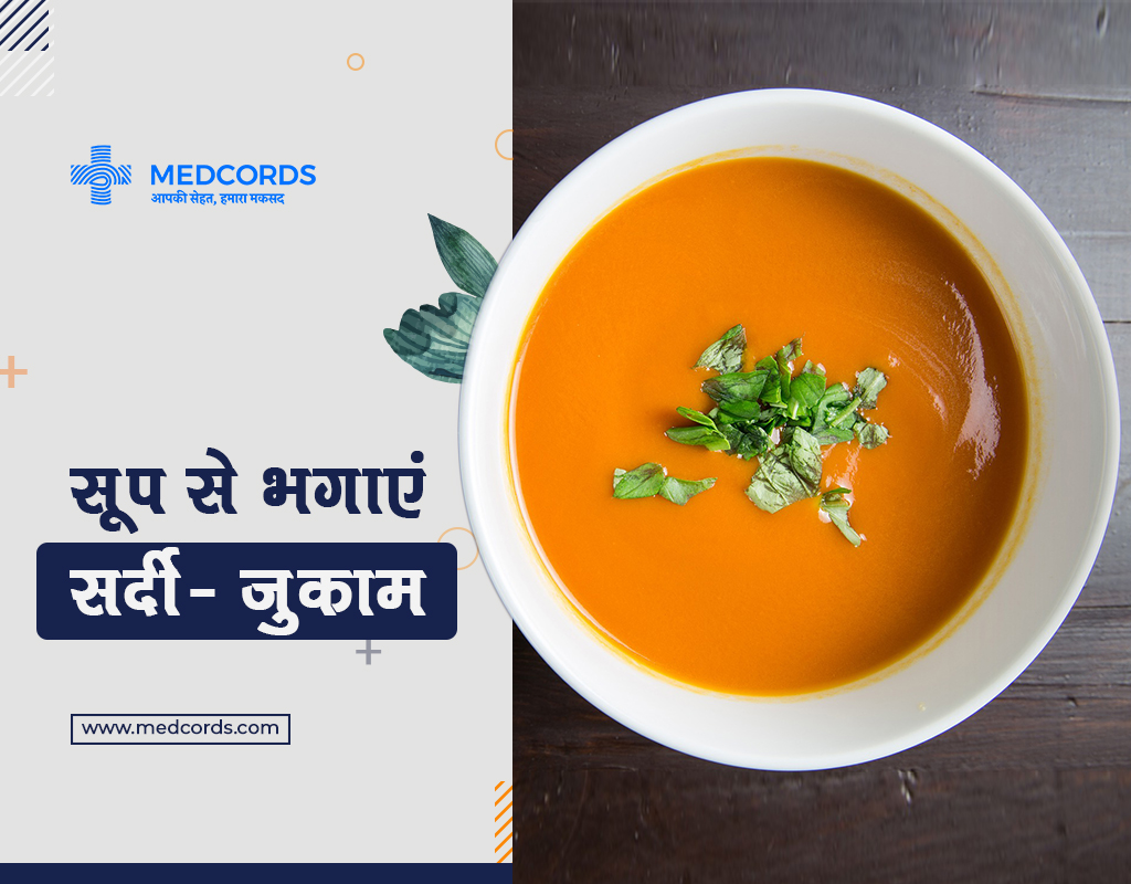 SOUP CURES COLD | सर्दी-जुकाम से छुटकारा पाने के लिए पियें ये 4 सूप