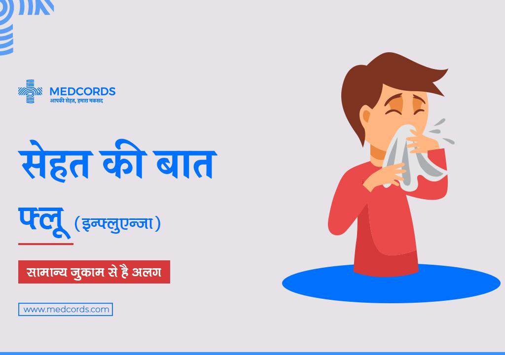 फ्लू और सामान्य जुकाम में फर्क पहचानें  ,जानें बचने के उपाय | INFLUENZA