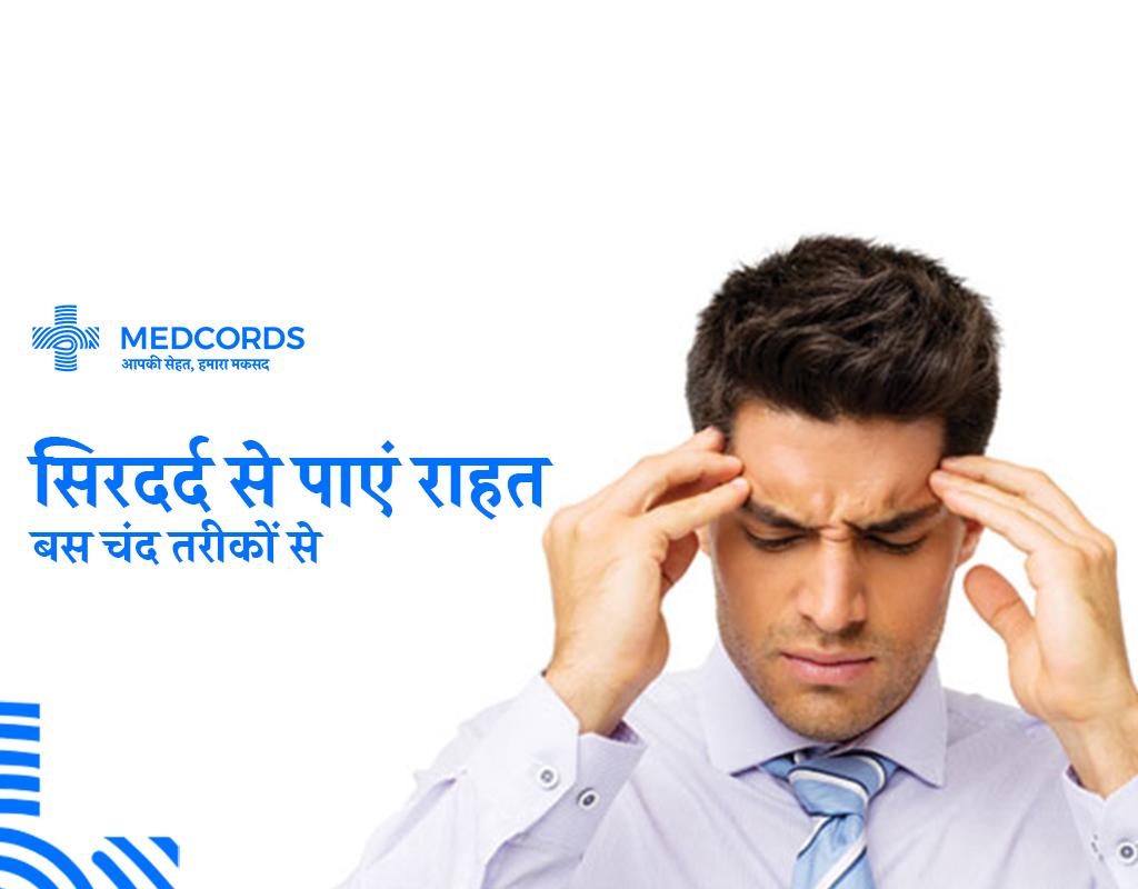 11 WAYS TO PREVENT HEADACHE | सिरदर्द से परेशान, अपनाएं ये 11 कारगर उपाय
