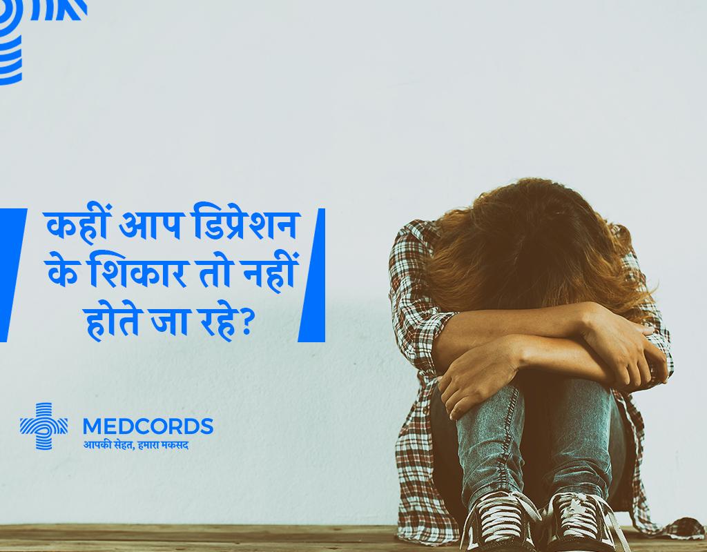 DEPRESSION | डिप्रेशन को ना करें नज़रंदाज़, समय पर लें इलाज