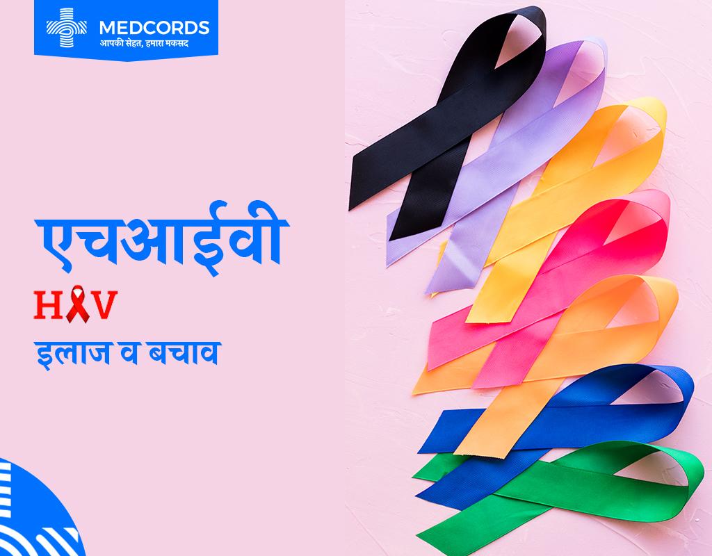 PREVENTION FROM HIV   एचआईवी (HIV) के प्रति रहे सजग, जानें इलाज व बचाव