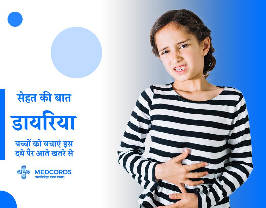 Diarrhoea | डायरिया – कैसे बचाएं बच्चों को इस दबे पैर आते खतरे से