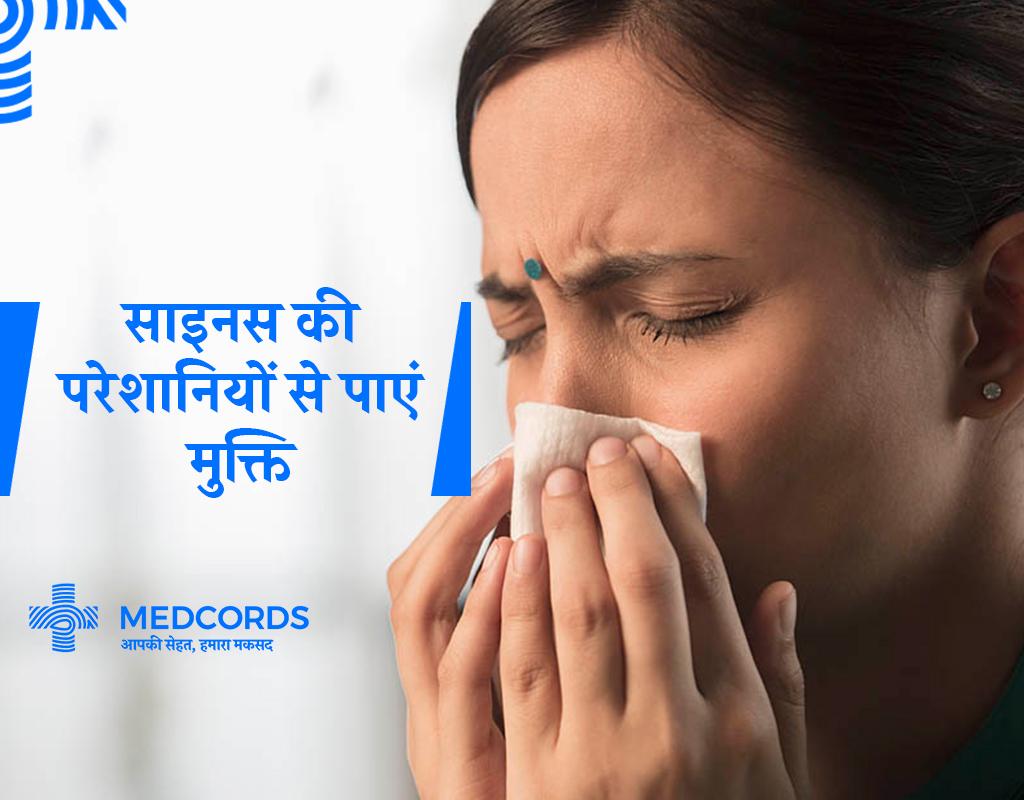 SINUS | साइनस की समस्या से ना हो परेशान, पढ़ें लक्षण, उपचार व उपाय