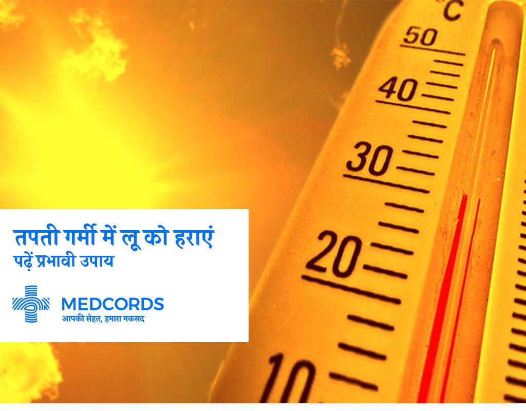 FIGHT AGAINST HEAT STROKE | भीषण गर्मी में लू से लड़ने के प्रभावी उपाय, ज़रूर पढ़ें