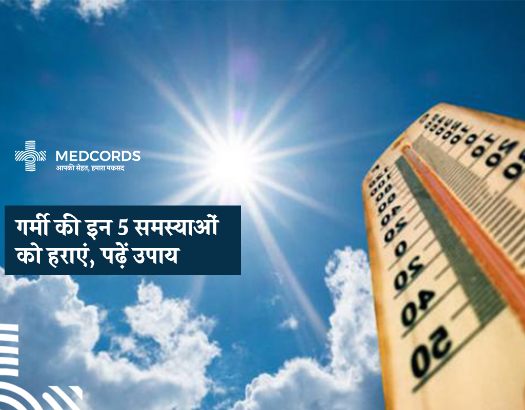 FIGHT AGAINST 5 COMMON HEALTH PROBLEMS IN SUMMER | गर्मी की ये 5 आम समस्याएं ना बन जाए परेशानी का सबब