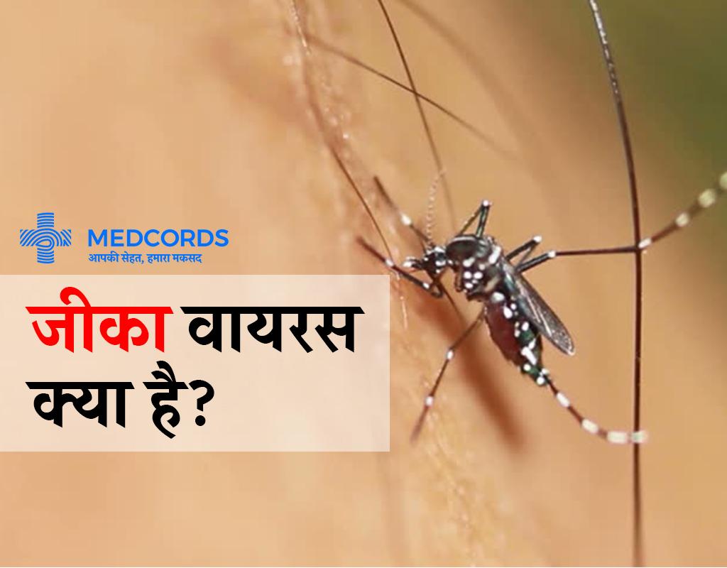 जीका वायरस क्या है?, जानें  लक्षण | Zika Virus