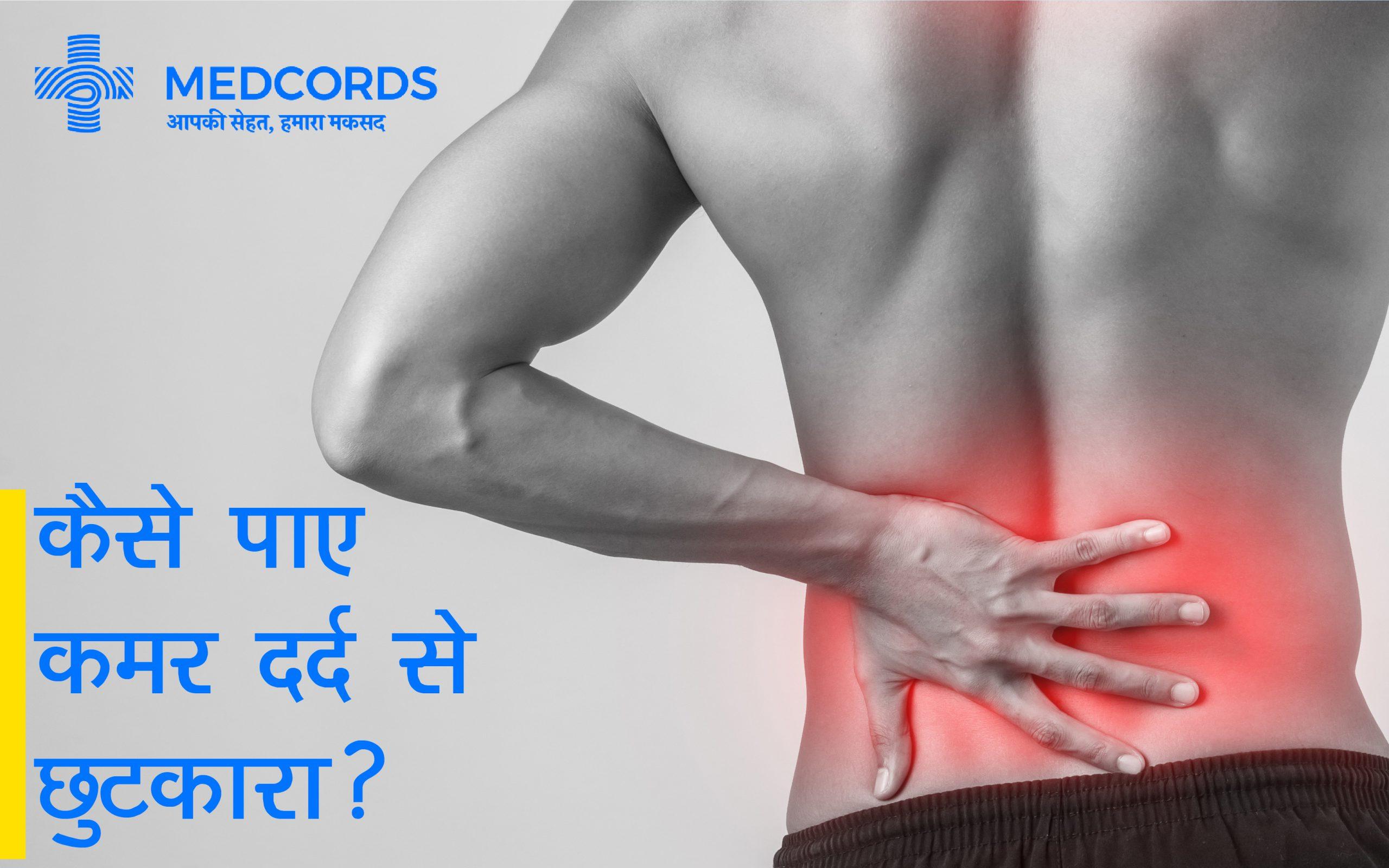 कमर दर्द ठीक करने के असरदार तरीके | Back Pain