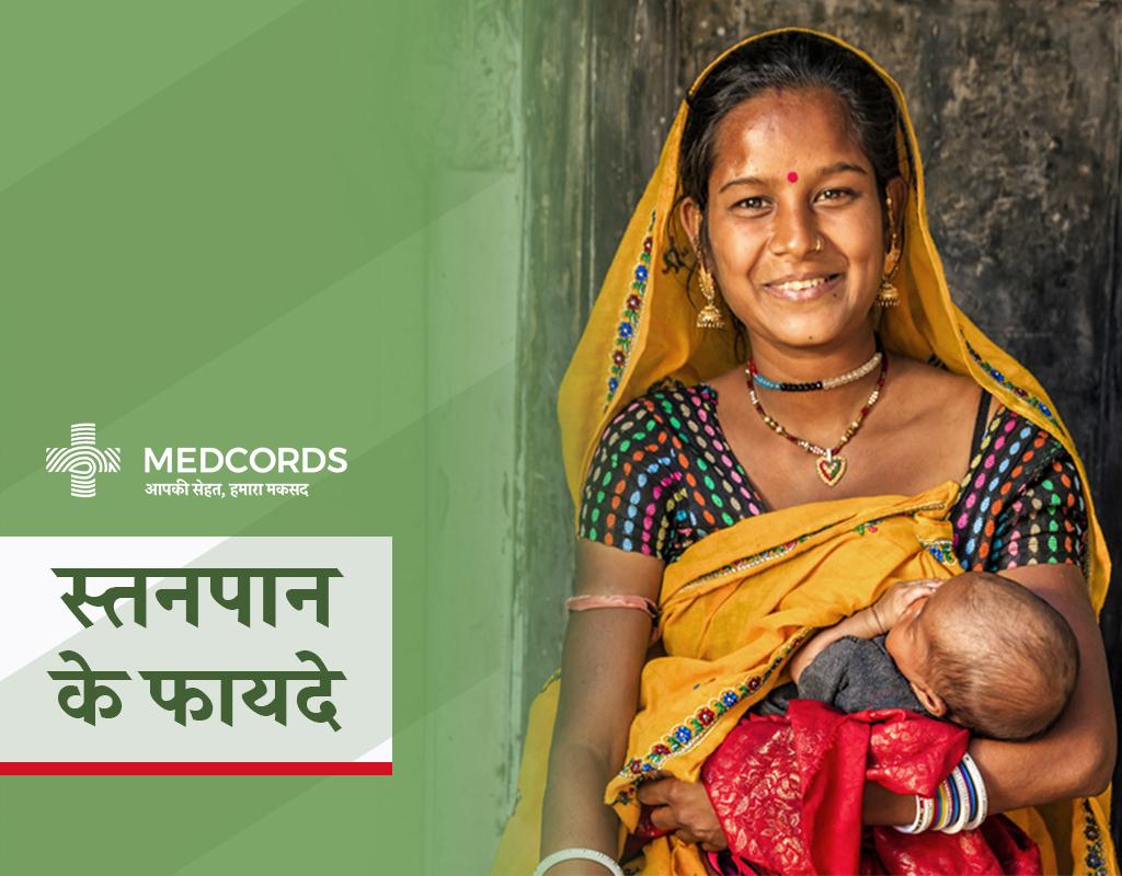 जानें माँ और बच्चे के लिए स्तनपान के फायदे | Breastfeeding