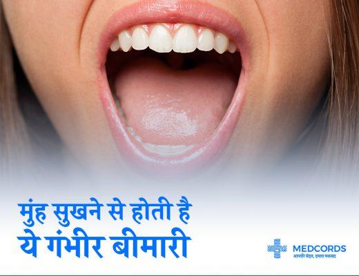 मुंह सूखने की समस्या