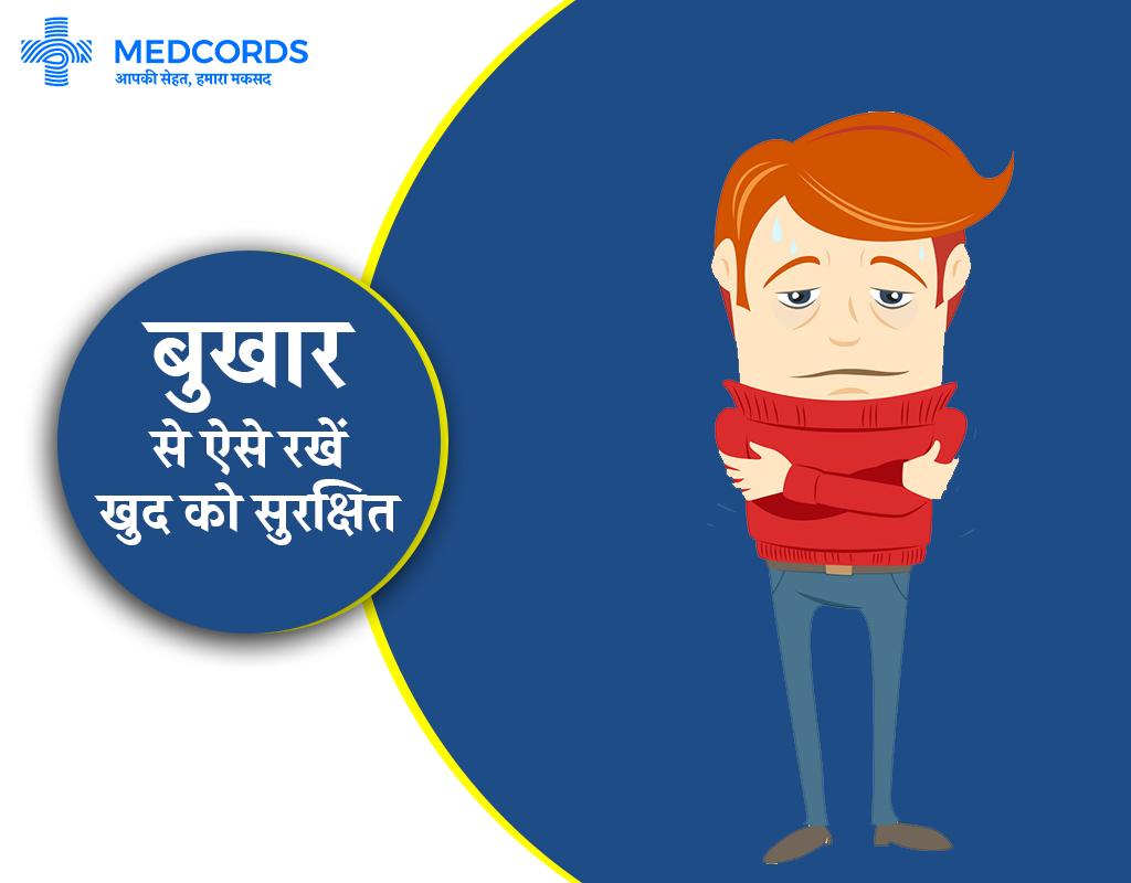 क्यों होता है बुखार, जानें इसके लक्षण और उपाए | Fever