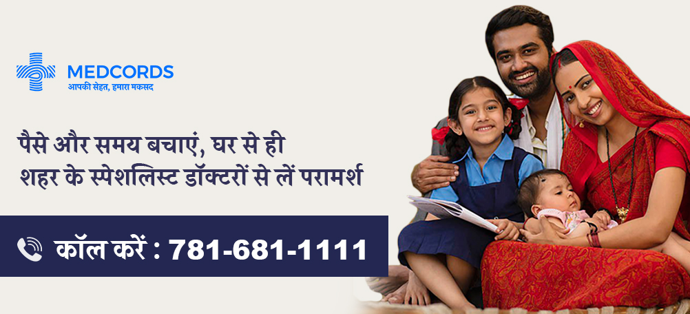 medcords helpline for fmaily health