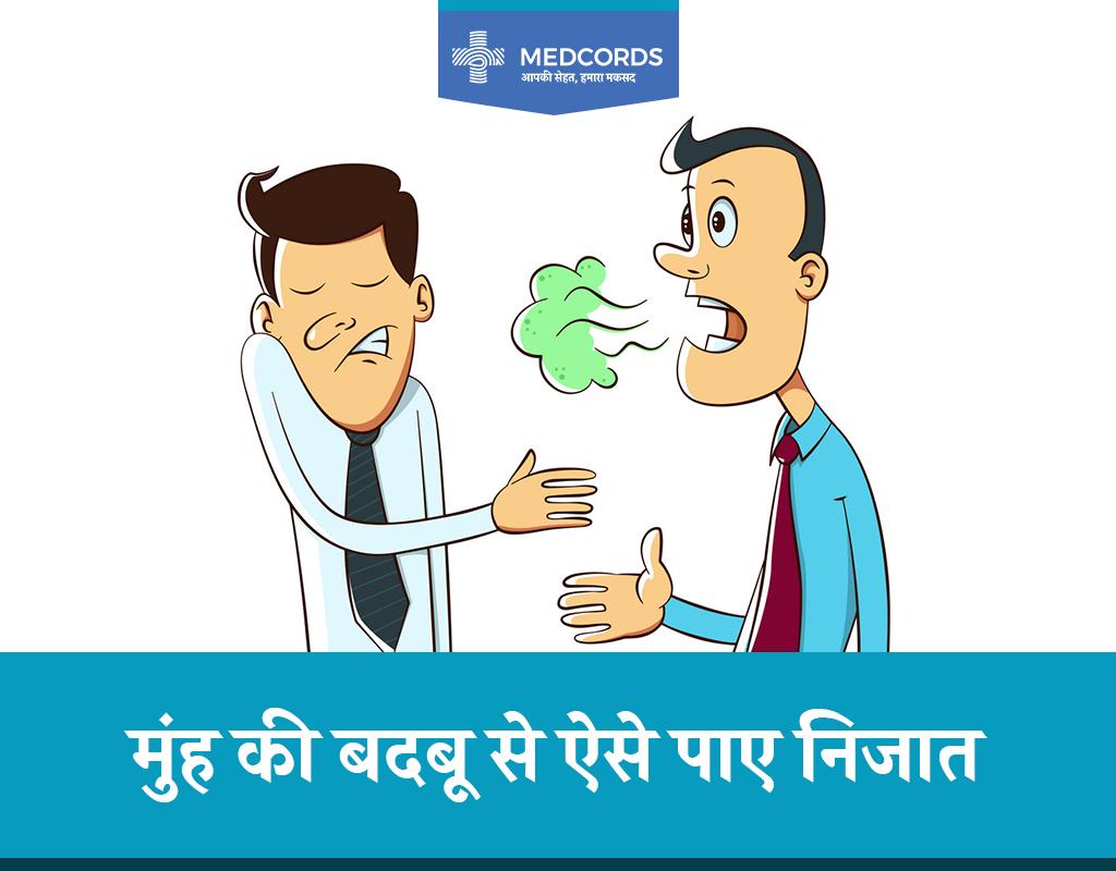 मुंह की बदबू से हैं परेशान , जानें लक्षण और उपाय | Bad Breath