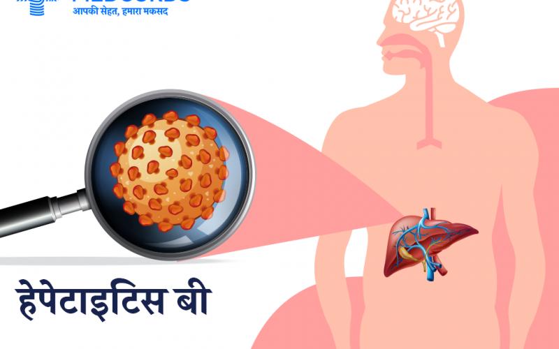 09 09 हेपेटाइटिस बी कारण लक्षण और उपाय