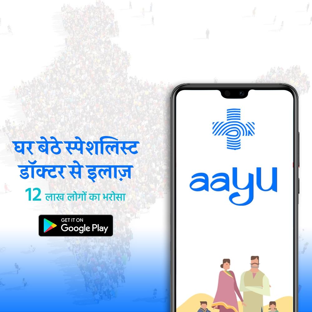 aayu 1.1