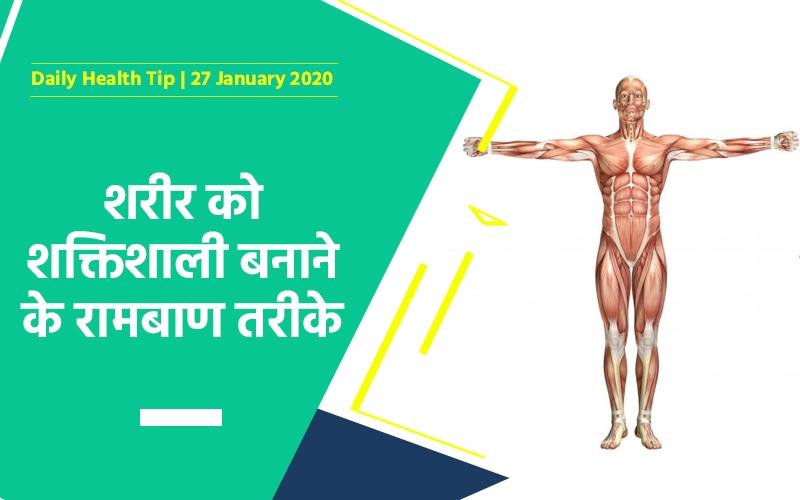 शरीर को ताकतवर बनाने के तरीके  | Daily Health Tip | 27 January 2020 | AAYU App