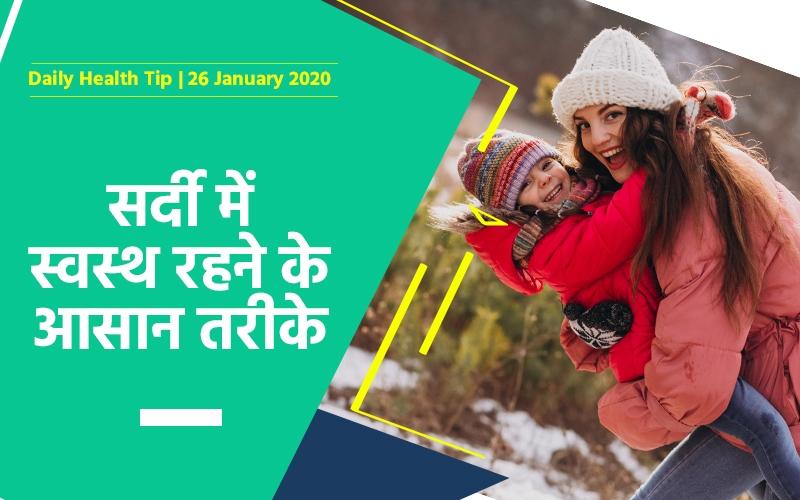 सर्दी में स्वस्थ और निरोगी रहने के तरीके  |  Daily Health Tip | 26 January 2020 | AAYU App