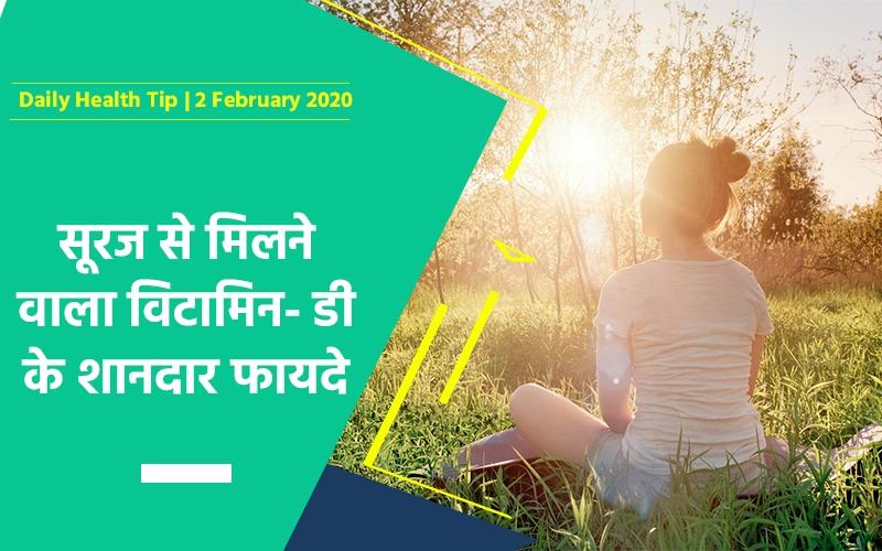 🌞 सूरज की किरणों के फायदे   | Daily Health Tip | 2  February 2020 | AAYU App