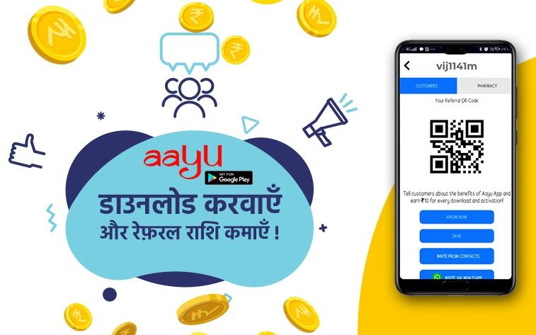 Aayu App रेफ़रल डाउनलोड करवाएँ और कमाएँ हज़ारों !