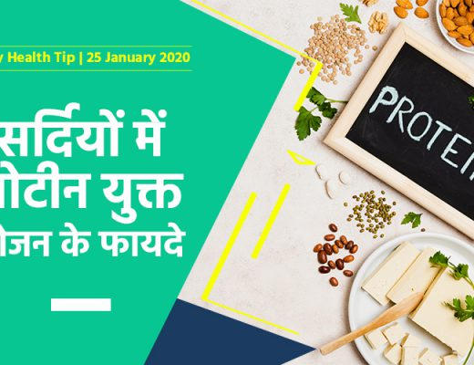 Protein Heakth Tips in Hindi