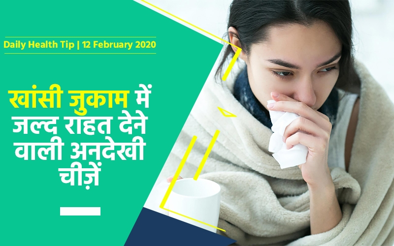 home based treatment of cold and cough