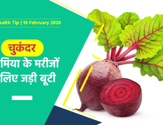 beetroot act as boon for anemic people