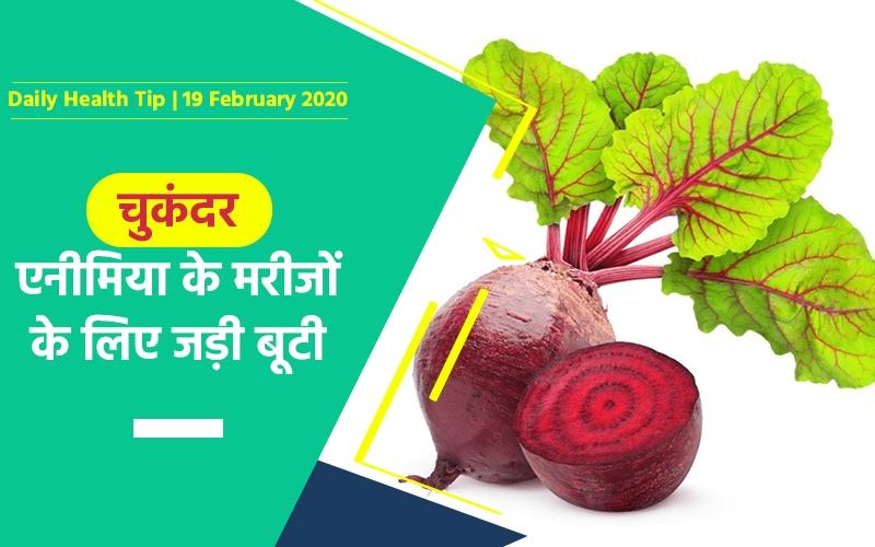 रोज़ाना चुकंदर को खाने के फायदे  Daily Health Tip | 19 February 2020 | AAYU App