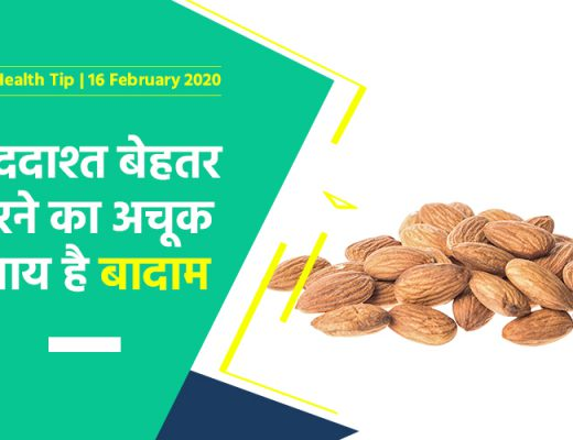 benefits of Almonds for our memory