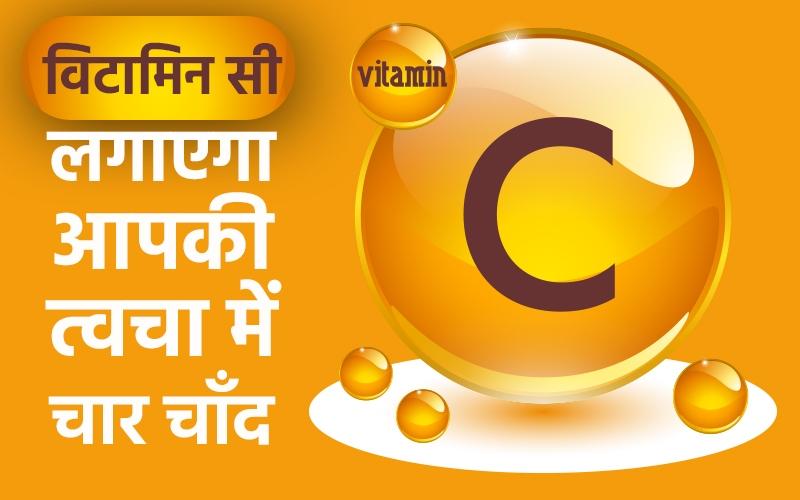 vitamin c benefits: त्वचा में निखार लाएगा विटामिन सी, जानें इसके फायदे