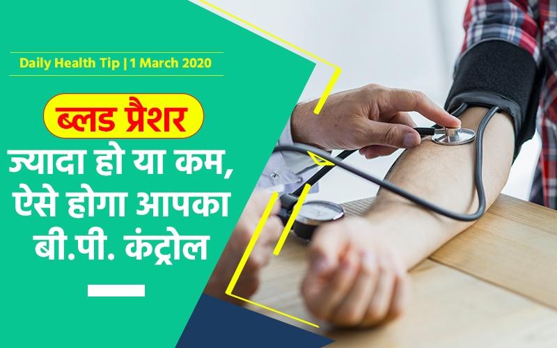 बीपी कंट्रोल करने के घरेलू नुस्खे  | Daily Health Tip | 01 March 2020 | AAYU App