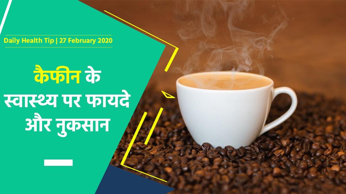☕ गर्मी  में कैफीन पीने के फायदे और नुकसान   Daily Health Tip   27 February 2020   AAYU App