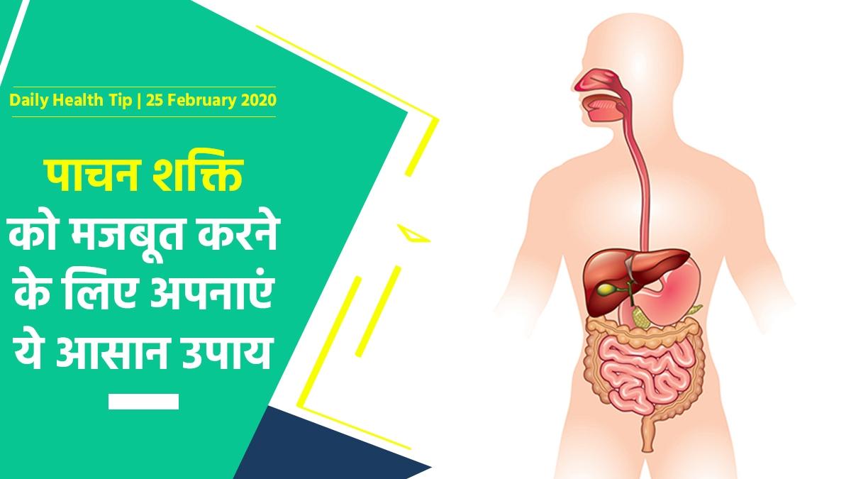 पाचन तंत्र के प्रमुख अंग और उन्हें स्वस्थ बनाने के आसान टिप्स (Digestive System)