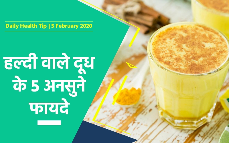 हल्दी वाला दूध पीने के हैं यह गज़ब के फायदे  | Daily Health Tip | 5 February 2020 | AAYU App