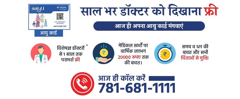 Aayu card 800 by 200 02 1
