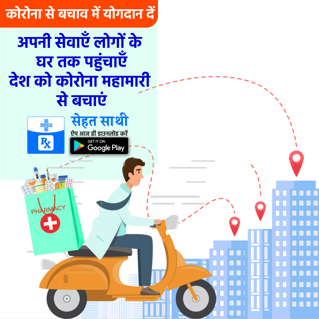 Download Sehat Sathi App - सेहत साथी ऐप डाउनलोड करें
