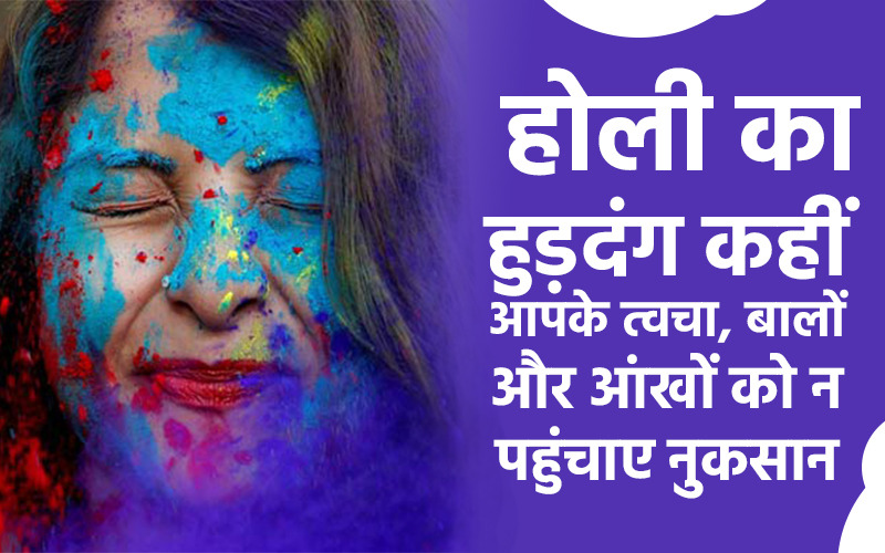 Skin safety tips in holi