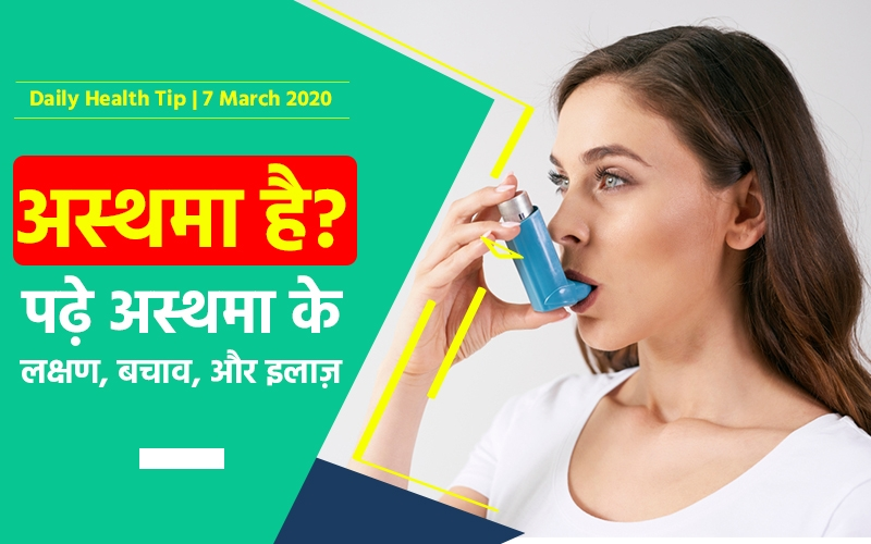 Knowledge regarding asthma