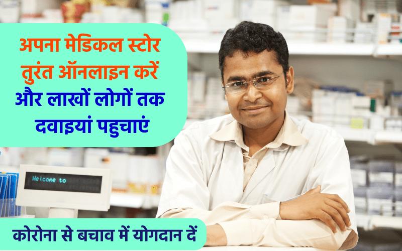 सेहत साथी ऐप पर इलाके के लोगों से दवाइयों के ऑर्डर लें