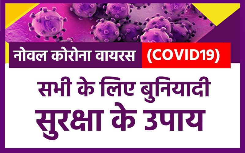 Coronavirus:  वायरस के इन लक्षणों को ना करें नज़रअंदाज़, ऐसे रहें सुरक्षित