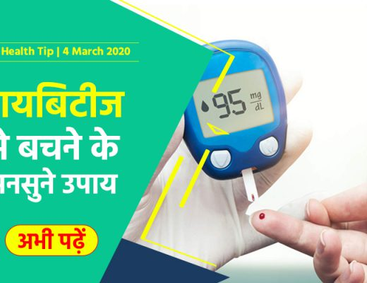 diabetes symptoms and its prevention
