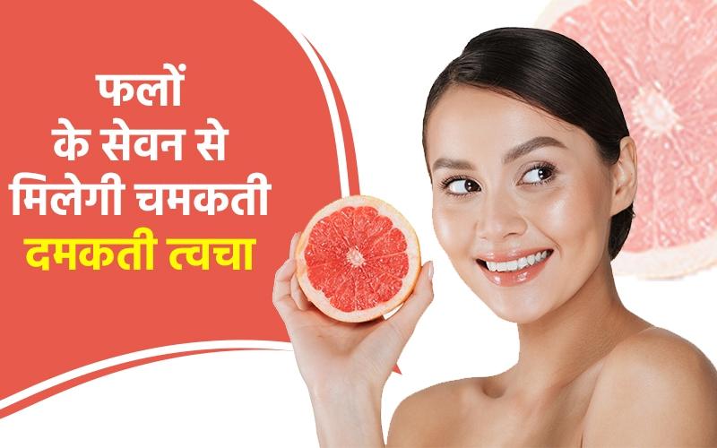 त्वचा की चमक बढ़ाने में काम आ सकते हैं फलों के छिलके-