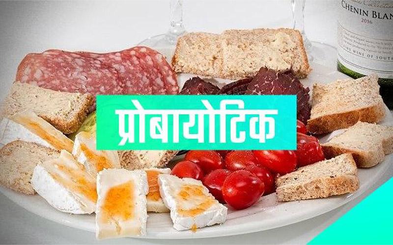Foods containing probiotic