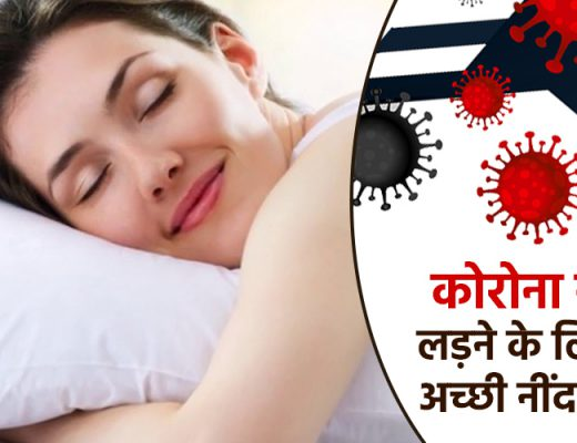 Is Sound Sleeping helpful to fight against Corona Virus