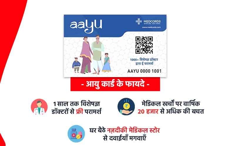 पूरे परिवार को साल भल फ्री में स्वास्थ्य सुरक्षा देगा आयु कार्ड। Aayu Card for complete family